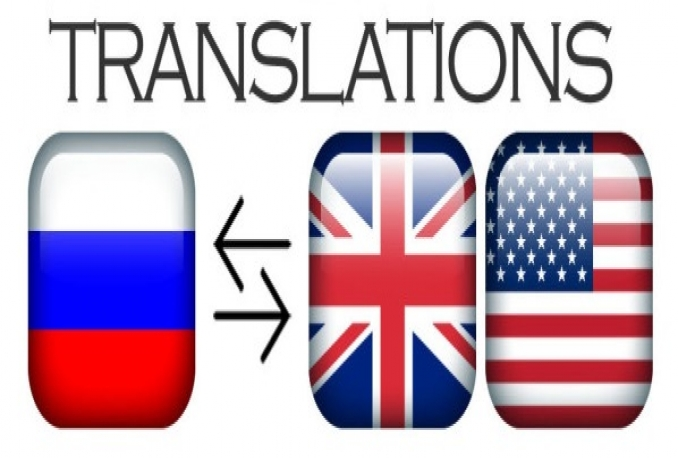 translate from English into Russian and vice versa